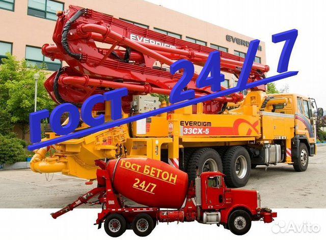 Южноуральск купить бетон цементный бетон строительные растворы