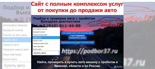 373fc6db3b197 Услуги - Автоподбор 37 - подбор проверка и диагностика авто в Ивановской  области предложение и поиск услуг на Avito — Объявления на сайте Авито