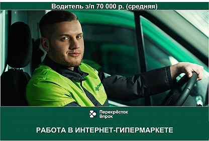 работа в москве водитель для девушки