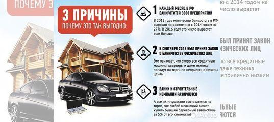 аукциона по банкротству автомобили