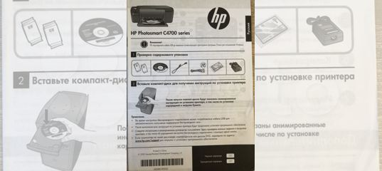 Мфу Hp Photosmart C4783 Принтер сканер копир