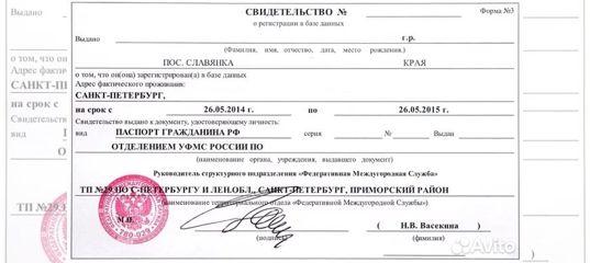 Временная регистрация в общежитие в санкт петербурге севастополь временная регистрация граждан украины