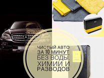 Автополотенце Aquamagic Luxe — Запчасти и аксессуары в Красноярске