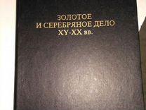 Золотое и серебряное дело XV - XX вв