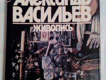Александр Васильев. Живопись