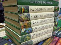 Жизнь растений в 6 томах