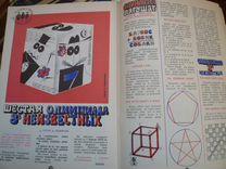 "Журнал "" Пионер 1974"