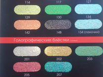 Блестки декоративные универсальные 10гр. опт