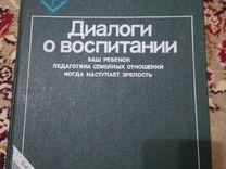 Книга диалоги о воспитании