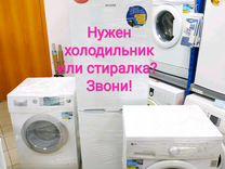 Холодильник Бу Уфа Доставка Гарантия