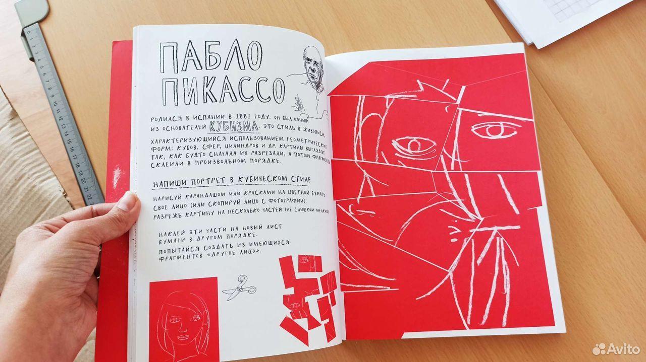 Книга для рисования  89649336806 купить 6