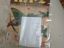 Ил-2 ашет коллекция
