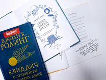Книги Гарри Поттер Росмэн Новые. Доставка, Подарки