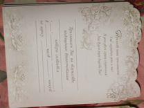 Открытки - приглашение на свадьбу