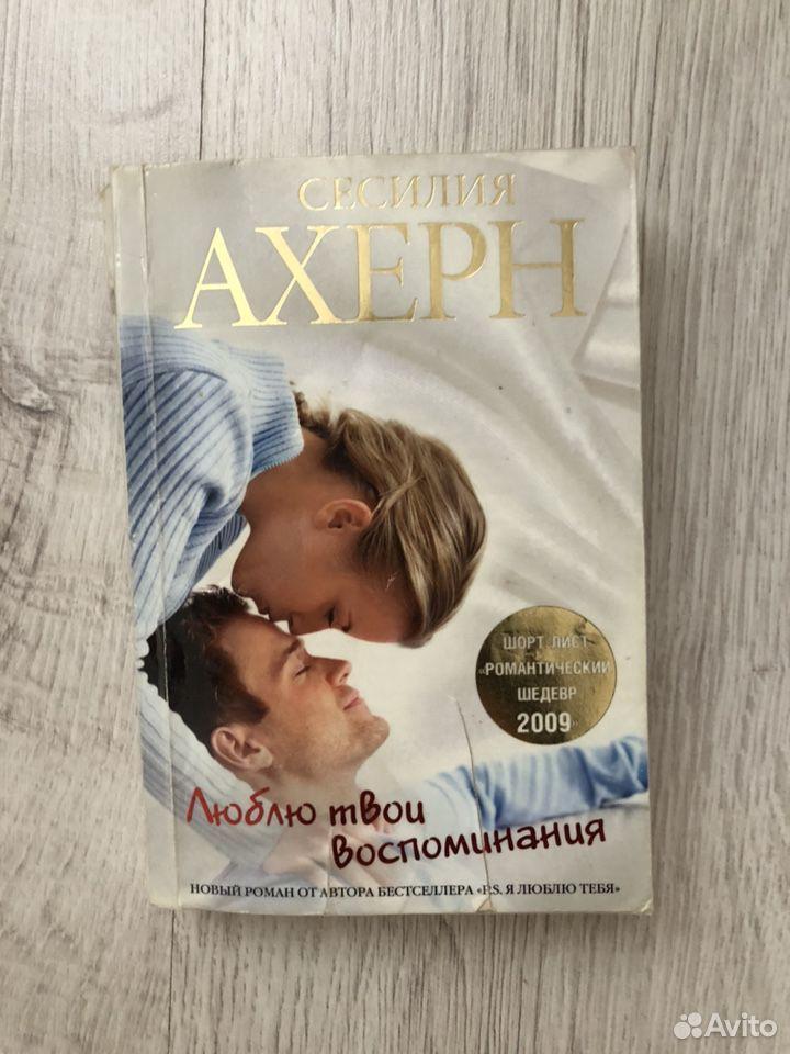 Книга роман. Сесилия Ахерн Люблю твои воспоминания  89191231918 купить 1