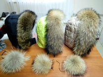 Меховые опушки и помпоны — Одежда, обувь, аксессуары в Нижнем Новгороде