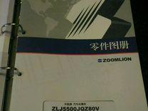 Каталог запчастей Zoomlion ZLG5500JQZ80V и ZLJ5322