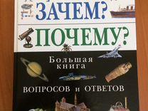 Книги детские энциклопедии