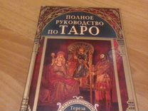 Комплект по Таро (3 книги + Карты)
