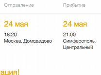 Авиа Билет Москва - Симферополь 24мая s7