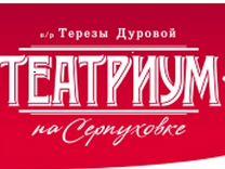 Театриум на Серуховке