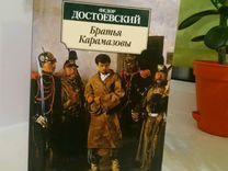 """Книга Ф.М.Достоевский """"Братья Карамазовы"""""""
