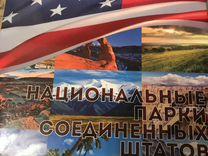 Монеты 25 центов национальные парки США 47 монет