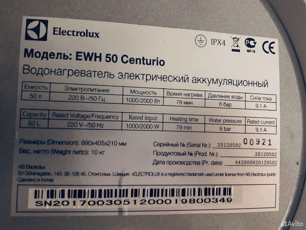 Водонагреватель (бойлер) электрический 50л  89806549800 купить 3