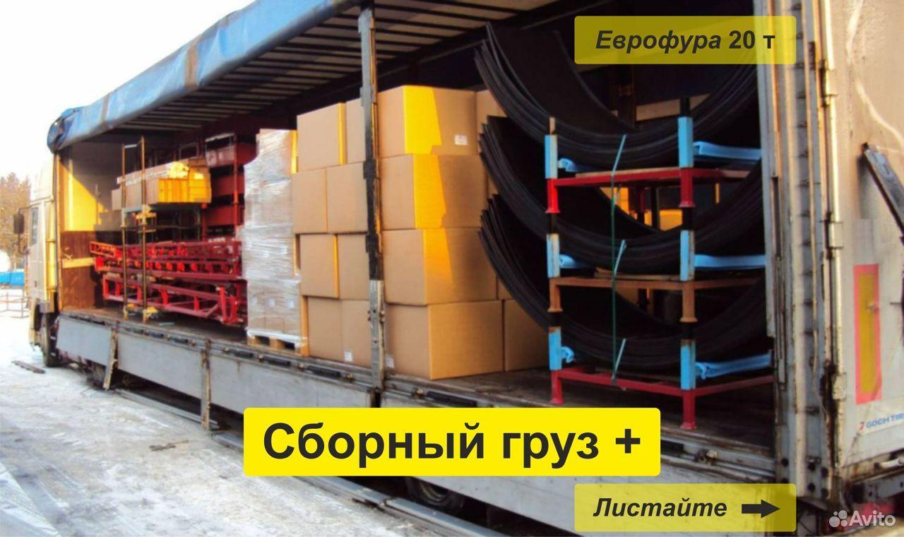 Грузоперевозки перевозка 1 2 3 5 10 20 тонн груза  89292756778 купить 2